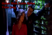 Bahon Mein Nahin Rehna Video Song