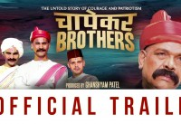 Chapekar Brothers Official Trailer
